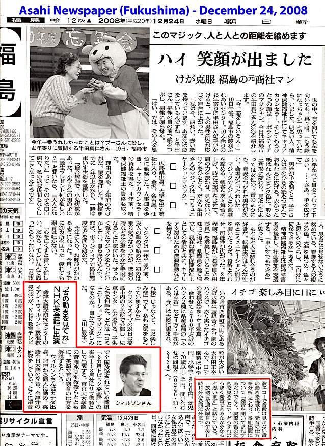Asahi Newspaper article 2008-12-24