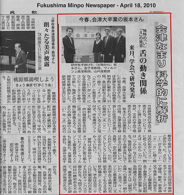 Fukushima Minpo newspaper article 2010-4-18
