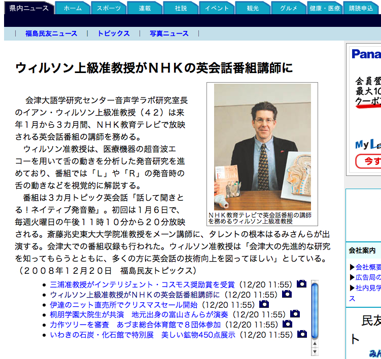 Fukushima Minyu Web article 2008-12-20