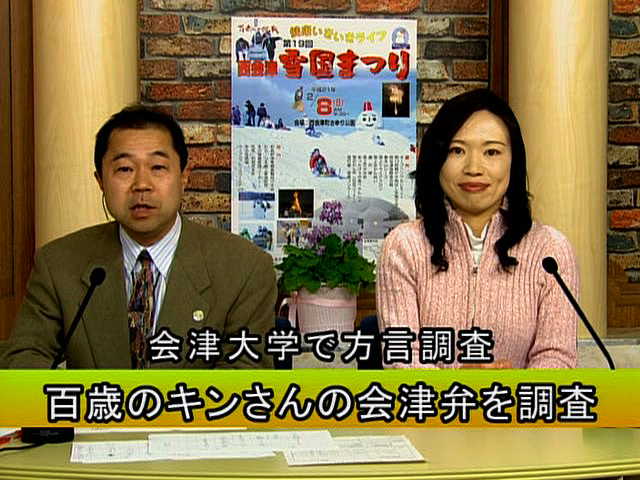 Nishi Aizu Cable TV news program 2009-2-6